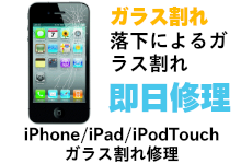 iPhoneガラス割れ修理|iPhone修理仙台